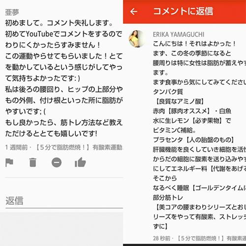 YOUTUBE/山口絵里加
