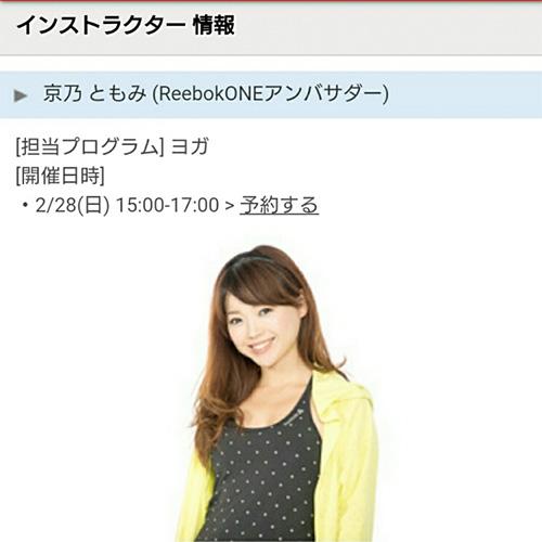 Reebok Battle Club@表参道キャットストリート!/京乃ともみ
