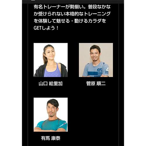 Reebok体験イベントのお知らせ/山口絵里加