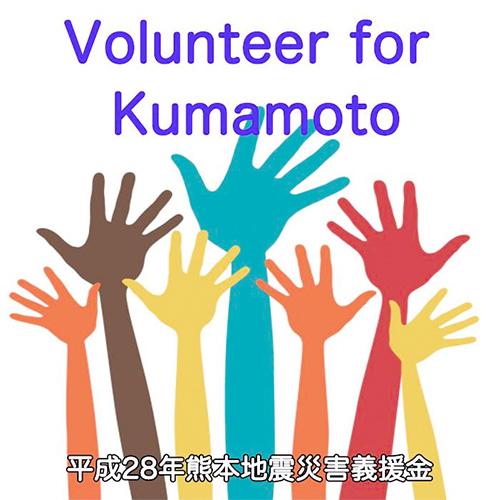 イベント「Self-ISH」は熊本地震の義援金募金箱を設置します。