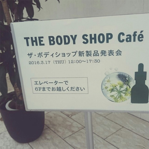 """THE BODY SHOP x京乃ともみ""新製品プレス発表会。/京乃ともみ"