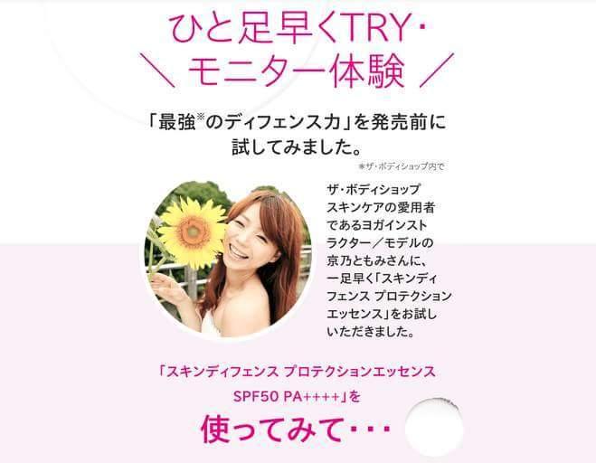 ザ・ボディショップ掲載!/京乃ともみ