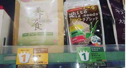 【美コア食売れ筋1位獲得!】 /山口絵里加