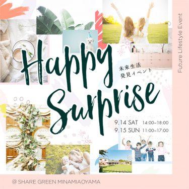 女性のための未来生活発見イベント!『HAPPY SURPRISE!』開催♡