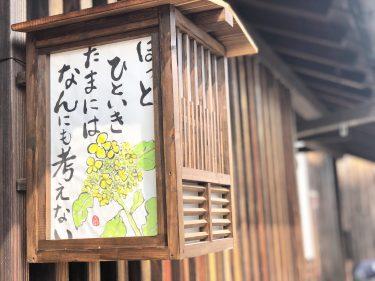 Lys blanc Volteメンバー記事 「水と麹菌とお米のマリアージュは自然の神秘!広島で日本最古の酒蔵めぐり」