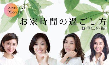 期間限定〜Lys Blanc Volte                  スペシャル動画「美e Happyマインド」第2回