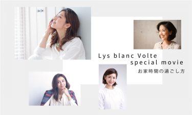 期間限定〜Lys Blanc Volte                  スペシャル動画/第4回「マイブームグッズ編」