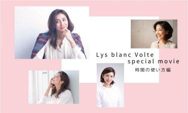 期間限定〜Lys Blanc Volte                  スペシャル動画/第5回「時間の使い方編」