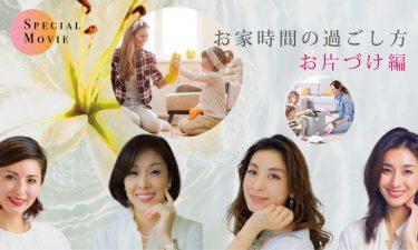 期間限定〜Lys Blanc Volte                  スペシャル動画/第3回「お片づけ編」