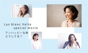 期間限定〜Lys Blanc Volte                  スペシャル動画/第6回「環境編」