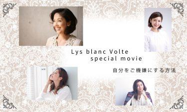 期間限定〜Lys Blanc Volte                  スペシャル動画/第7回「環境編パート2」