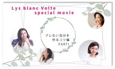 期間限定〜Lys Blanc Volte                  スペシャル動画/第8回「どんな時もブレない自分を作るコツ パート1」