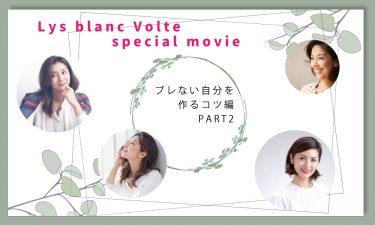 期間限定〜Lys Blanc Volte                  スペシャル動画/第9回「どんな時もブレない自分を作るコツ パート2」