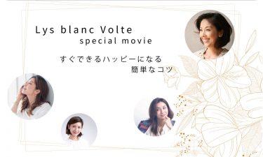 期間限定〜Lys Blanc Volte                  スペシャル動画/第10回「すぐできるハッピーになる簡単なコツ」