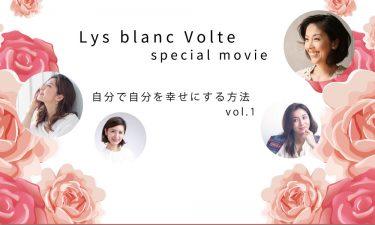 期間限定〜Lys Blanc Volte                  スペシャル動画/第11回「自分で自分を幸せにする方法<前編>」