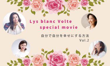 期間限定〜Lys Blanc Volte                  スペシャル動画/最終回「自分で自分を幸せにする方法<後編>」